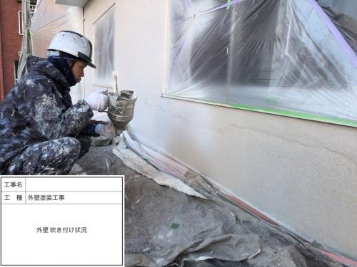 むろや外壁改修工事外壁吹き付け状況4
